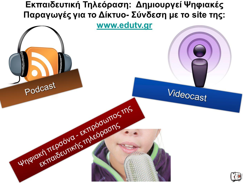 VideocastVideocast PodcastPodcast Ψηφιακή περσόνα - εκπρόσωπος της εκπαιδευτικής τηλεόρασης Εκπαιδευτική Τηλεόραση: Δημιουργεί Ψηφιακές Παραγωγές για