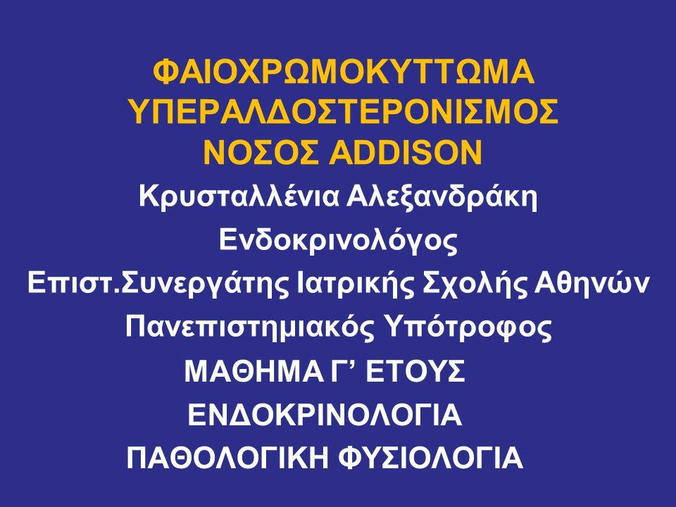ΦΑΙΟΧΡΩΜΟΚΥΤΤΩΜΑ ΥΠΕΡΑΛΔΟΣΤΕΡΟΝΙΣΜΟΣ ΝΟΣΟΣ ADDISON ΜΑΘΗΜΑ Γ' ΕΤΟΥΣ ΕΝΔΟΚΡΙΝΟΛΟΓΙΑ ΠΑΘΟΛΟΓΙΚΗ ΦΥΣΙΟΛΟΓΙΑ Κρυσταλλένια Αλεξανδράκη Ενδοκρινολόγος Επιστ.