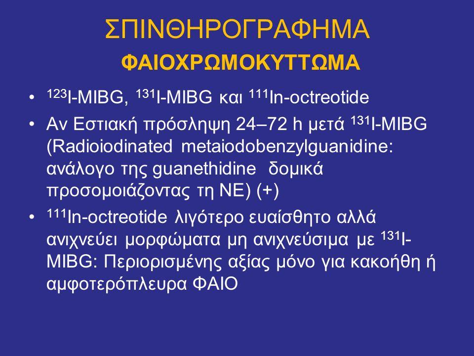 ΣΠΙΝΘΗΡΟΓΡΑΦΗΜΑ ΦΑΙΟΧΡΩΜΟΚΥΤΤΩΜΑ 123 I-MIBG, 131 I-MIBG και 111 In-octreotide Αν Εστιακή πρόσληψη 24–72 h μετά 131 I-MIBG (Radioiodinated metaiodobenz