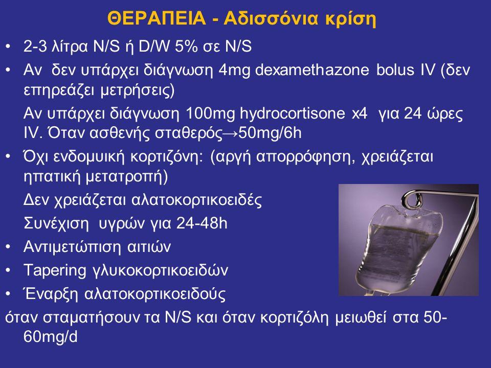 ΘΕΡΑΠΕΙΑ - Αδισσόνια κρίση 2-3 λίτρα Ν/S ή D/W 5% σε N/S Αν δεν υπάρχει διάγνωση 4mg dexamethazone bolus IV (δεν επηρεάζει μετρήσεις) Αν υπάρχει διάγν