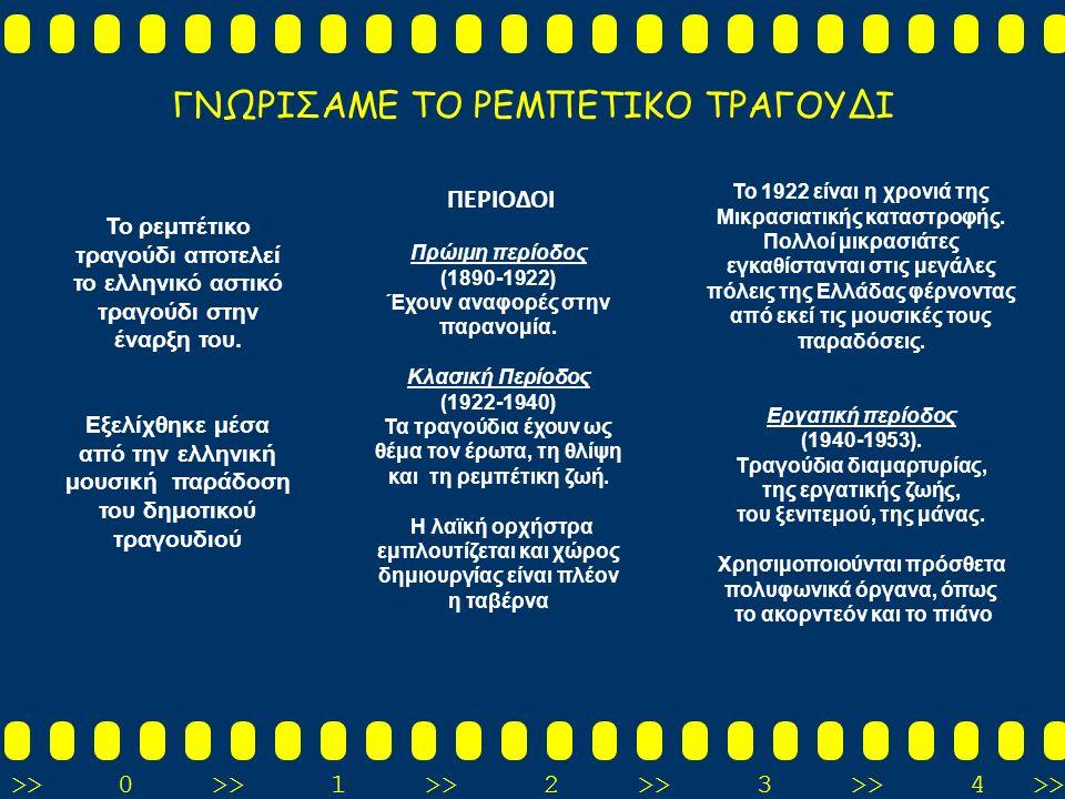 ΓΝΩΡΙΣΑΜΕ ΤΟ ΡΕΜΠΕΤΙΚΟ ΤΡΑΓΟΥΔΙ Το ρεμπέτικο τραγούδι αποτελεί το ελληνικό αστικό τραγούδι στην έναρξη του. Εξελίχθηκε μέσα από την ελληνική μουσική π