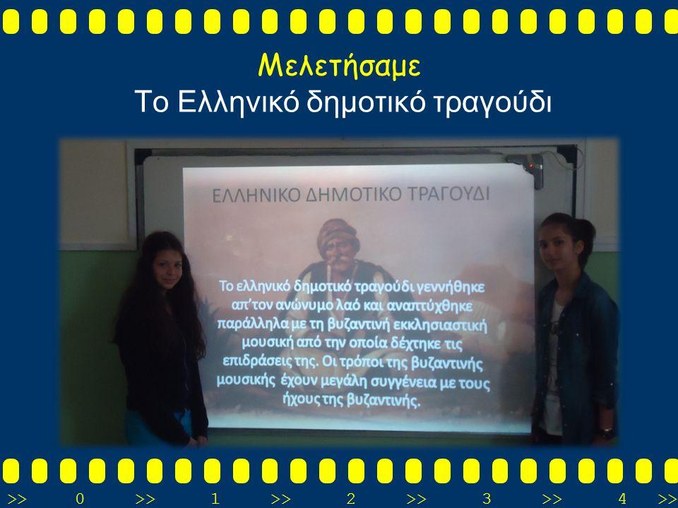 >>0 >>1 >> 2 >> 3 >> 4 >> Μελετήσαμε Το Ελληνικό δημοτικό τραγούδι