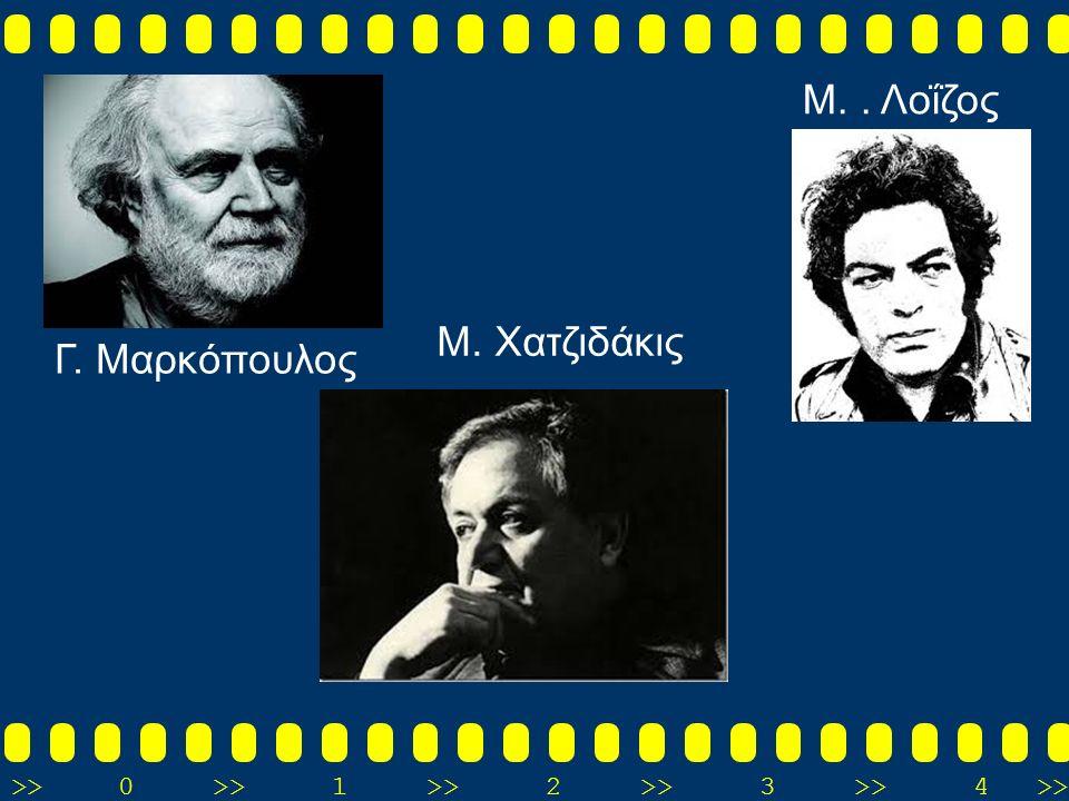 >>0 >>1 >> 2 >> 3 >> 4 >> Μ. Χατζιδάκις Μ.. Λοΐζος Γ. Μαρκόπουλος