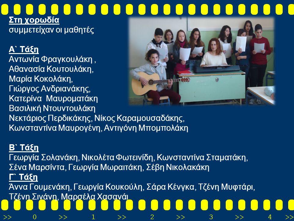 >>0 >>1 >> 2 >> 3 >> 4 >> Στη χορωδία συμμετείχαν οι μαθητές Α` Τάξη Αντωνία Φραγκουλάκη, Αθανασία Κουτουλάκη, Μαρία Κοκολάκη, Γιώργος Ανδριανάκης, Κα