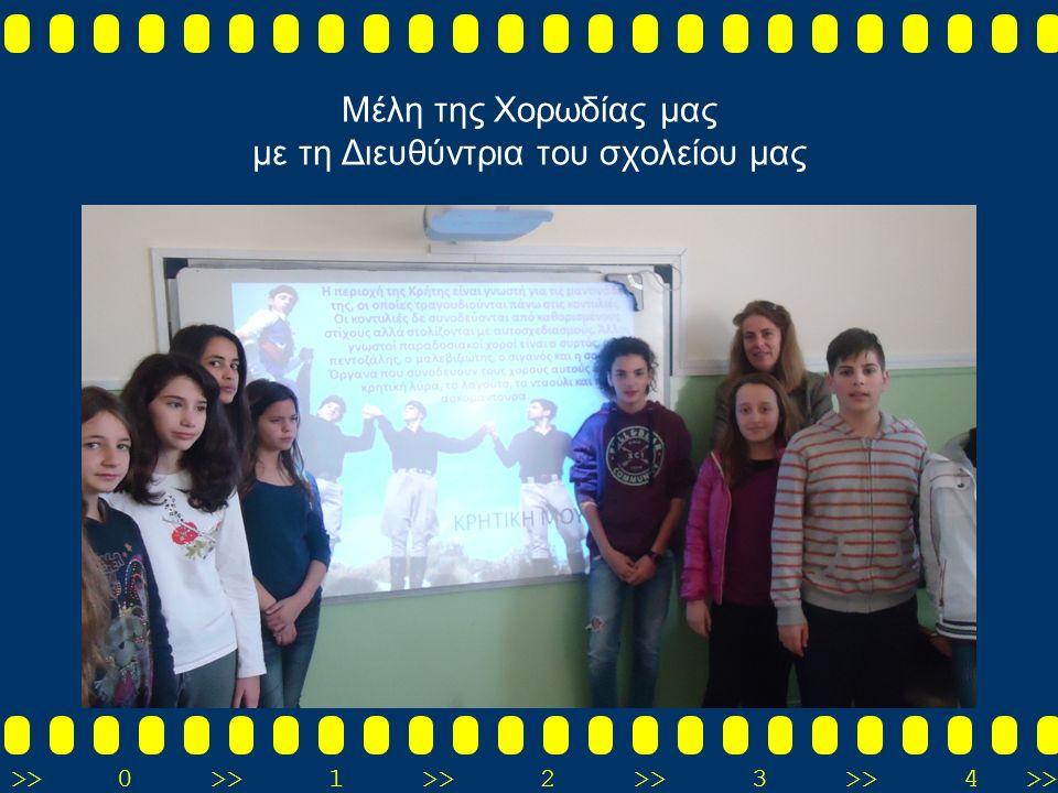 >>0 >>1 >> 2 >> 3 >> 4 >> Μέλη της Χορωδίας μας με τη Διευθύντρια του σχολείου μας