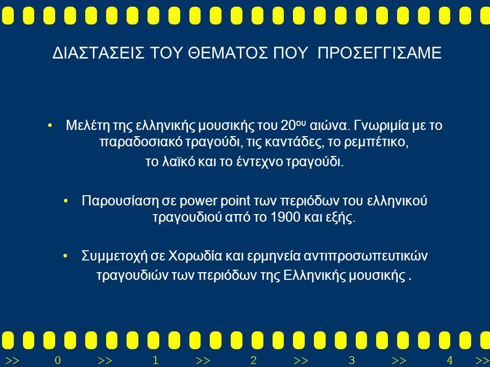 >>0 >>1 >> 2 >> 3 >> 4 >> ΔΙΑΣΤΑΣΕΙΣ ΤΟΥ ΘΕΜΑΤΟΣ ΠΟΥ ΠΡΟΣΕΓΓΙΣΑΜΕ Μελέτη της ελληνικής μουσικής του 20 ου αιώνα. Γνωριμία με το παραδοσιακό τραγούδι,
