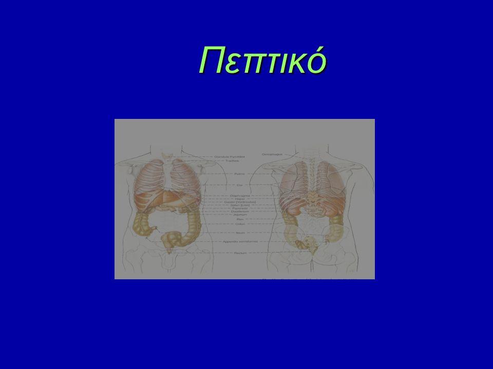 Το πεπτικό σύστημα, ένας σωλήνας περίπου 12 μέτρων, είναι υπεύθυνο για την διεργασία της πέψης.