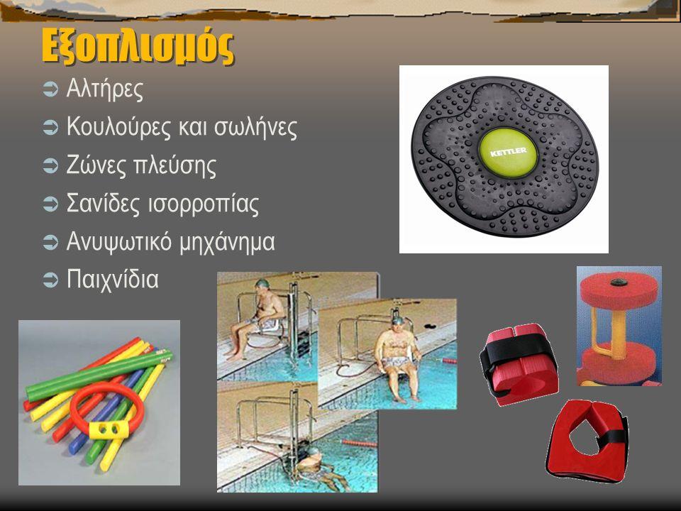 Εξοπλισμός  Αλτήρες  Κουλούρες και σωλήνες  Ζώνες πλεύσης  Σανίδες ισορροπίας  Ανυψωτικό μηχάνημα  Παιχνίδια