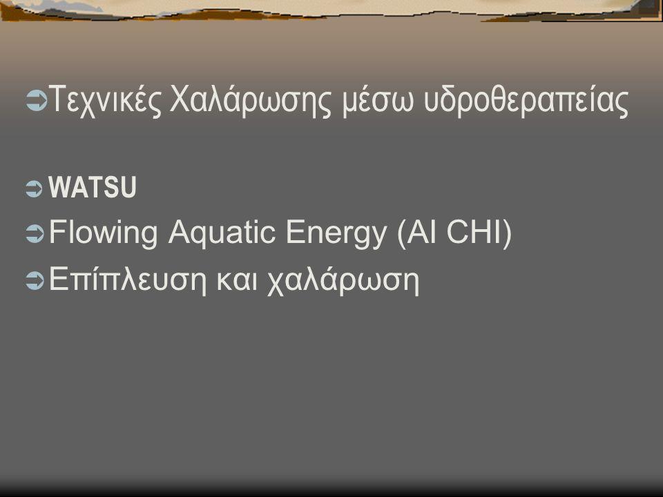  Τεχνικές Χαλάρωσης μέσω υδροθεραπείας  WATSU  Flowing Aquatic Energy (AI CHI)  Επίπλευση και χαλάρωση