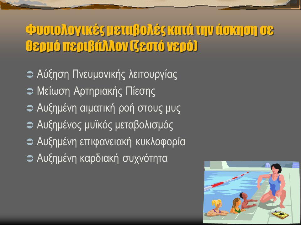 Ενδειξεις για Aquatic PNF Aσθενεις με νευρολογικές διαταραχές όπου απαιτείται επανεκπαίδευση των λειτουργικών κινήσεων (κρανιοεγκεφαλικές κακώσεις, ΑΕΕ κ.λ.π.)