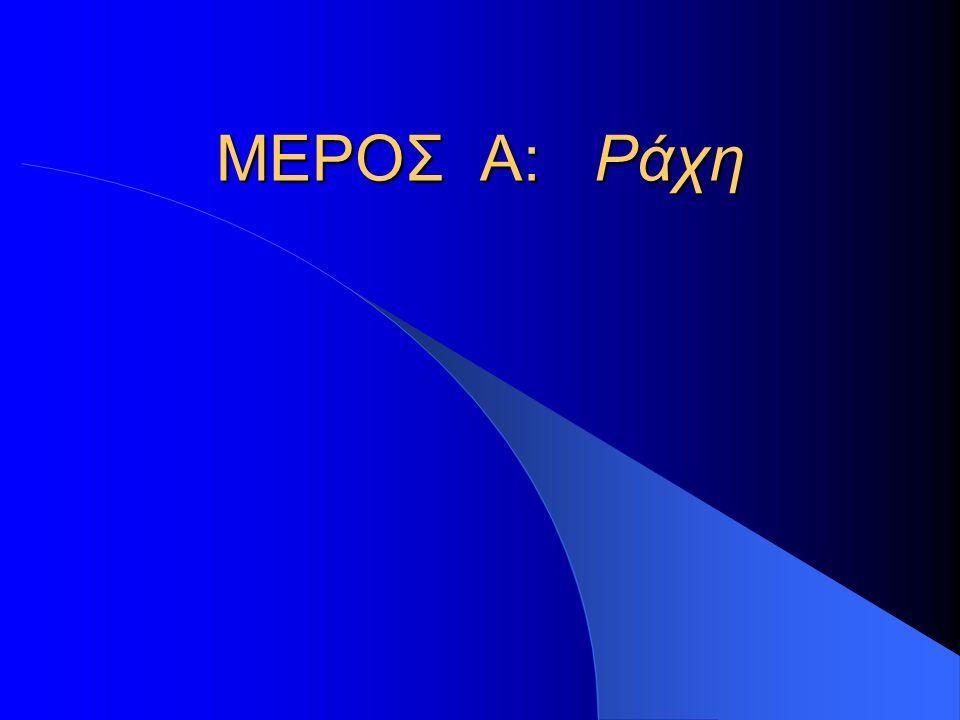 ΘΩΡΑΚΟΣΦΥΪΚΗ (ΟΣΦΥΟΝΩΤΙΑΙΑ) ΠΕΡΙΤΟΝΙΑ