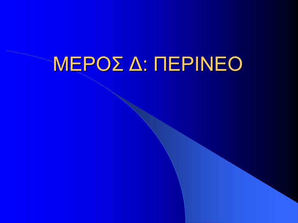 ΜΕΡΟΣ Δ: ΠΕΡΙΝΕΟ