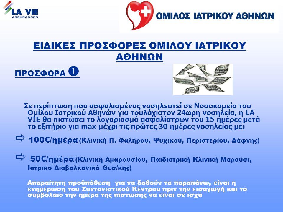 ΠΡΟΣΦΟΡΑ  Σε περίπτωση που ασφαλισμένος νοσηλευτεί σε Νοσοκομείο του Ομίλου Ιατρικού Αθηνών για τουλάχιστον 24ωρη νοσηλεία, η LA VIE θα πιστώσει το λογαριασμό ασφαλίστρων του 15 ημέρες μετά το εξιτήριο για max μέχρι τις πρώτες 30 ημέρες νοσηλείας με:  100€/ημέρα (Κλινική Π.