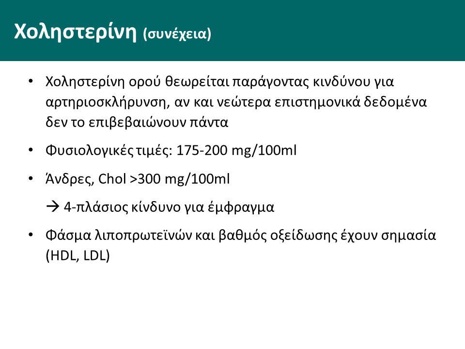 Χοληστερίνη (συνέχεια) Χοληστερίνη ορού θεωρείται παράγοντας κινδύνου για αρτηριοσκλήρυνση, αν και νεώτερα επιστημονικά δεδομένα δεν το επιβεβαιώνουν πάντα Φυσιολογικές τιμές: 175-200 mg/100ml Άνδρες, Chol >300 mg/100ml  4-πλάσιος κίνδυνο για έμφραγμα Φάσμα λιποπρωτεϊνών και βαθμός οξείδωσης έχουν σημασία (HDL, LDL)