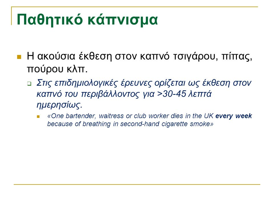 Παθητικό κάπνισμα Η ακούσια έκθεση στον καπνό τσιγάρου, πίπας, πούρου κλπ.