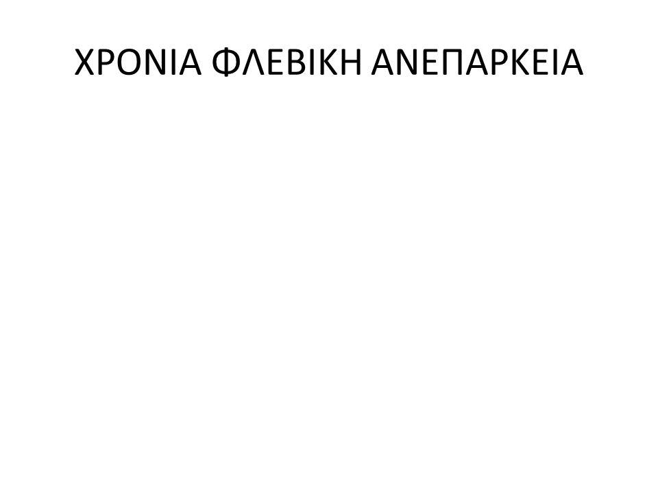 ΧΡΟΝΙΑ ΦΛΕΒΙΚΗ ΑΝΕΠΑΡΚΕΙΑ