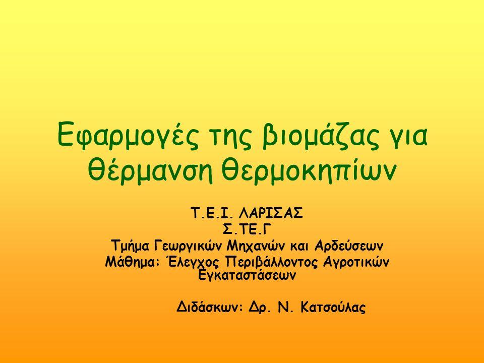 Εφαρμογές της βιομάζας για θέρμανση θερμοκηπίων Τ.Ε.Ι.