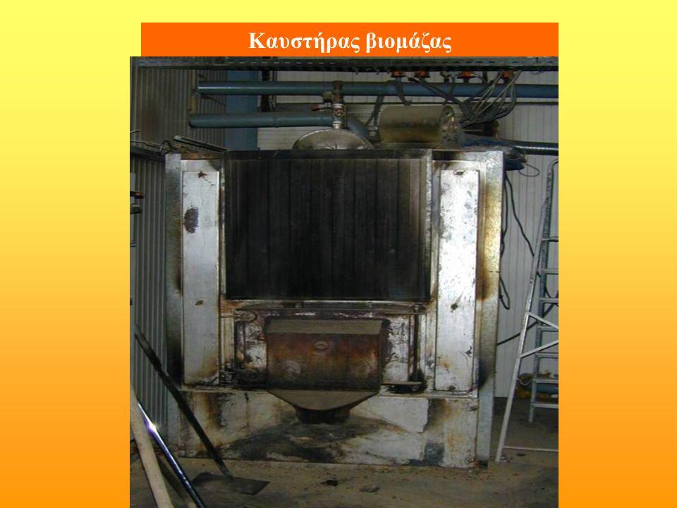 Καυστήρας βιομάζας