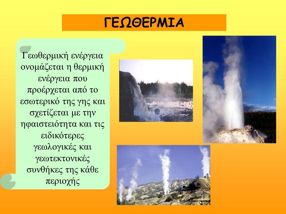 ΓΕΩΘΕΡΜΙΑ Γεωθερμική ενέργεια ονομάζεται η θερμική ενέργεια που προέρχεται από το εσωτερικό της γης και σχετίζεται με την ηφαιστειότητα και τις ειδικότερες γεωλογικές και γεωτεκτονικές συνθήκες της κάθε περιοχής