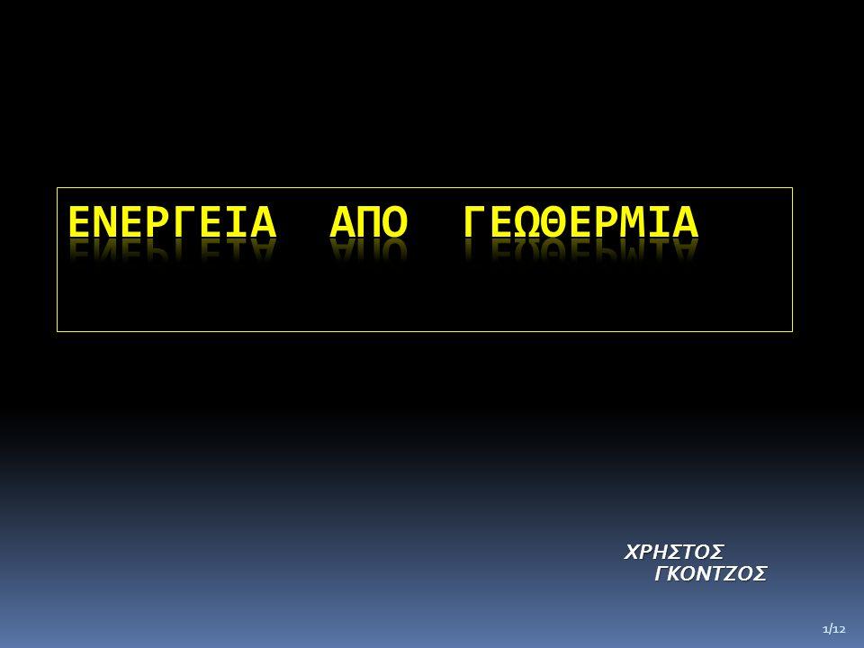 ΧΡΗΣΤΟΣ ΧΡΗΣΤΟΣ ΓΚΟΝΤΖΟΣ ΓΚΟΝΤΖΟΣ 1/12