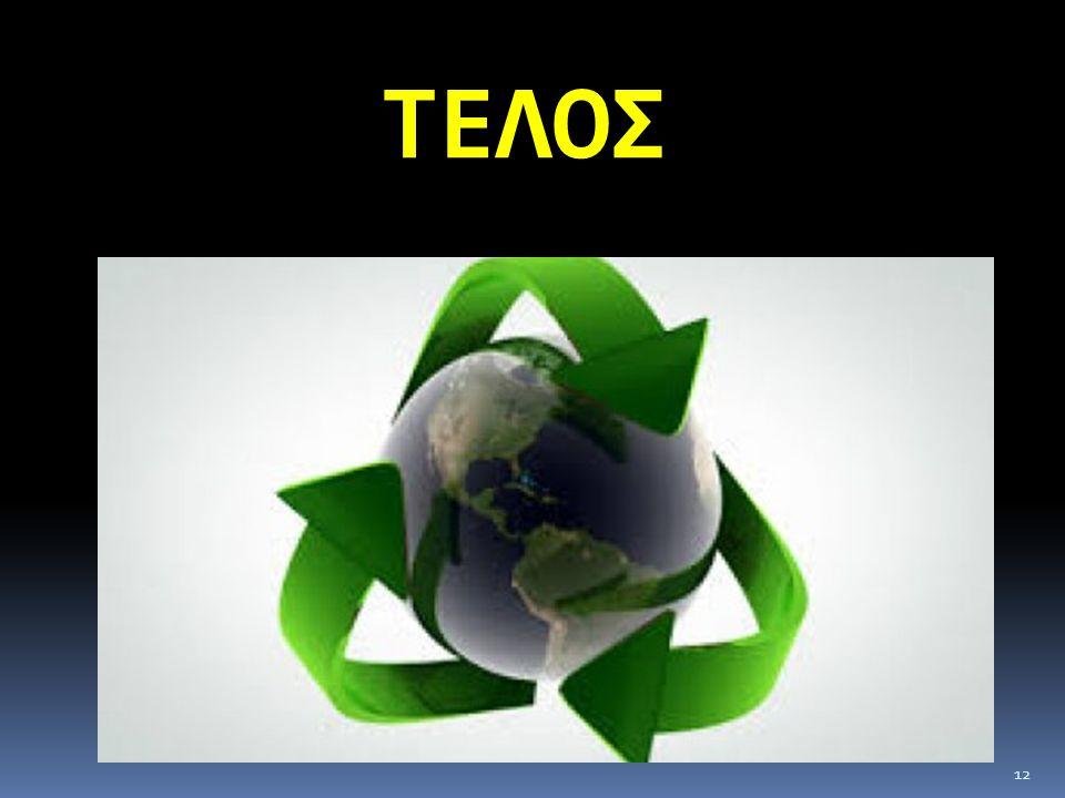 ΤΕΛΟΣ ΤΕΛΟΣ 12