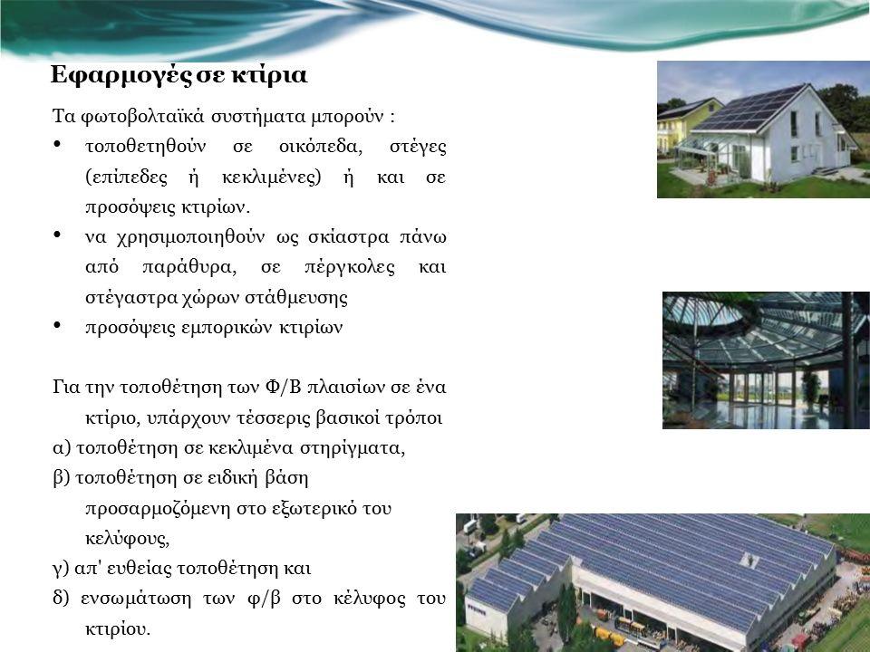 Εφαρμογές σε κτίρια Τα φωτοβολταϊκά συστήματα μπορούν : τοποθετηθούν σε οικόπεδα, στέγες (επίπεδες ή κεκλιμένες) ή και σε προσόψεις κτιρίων.