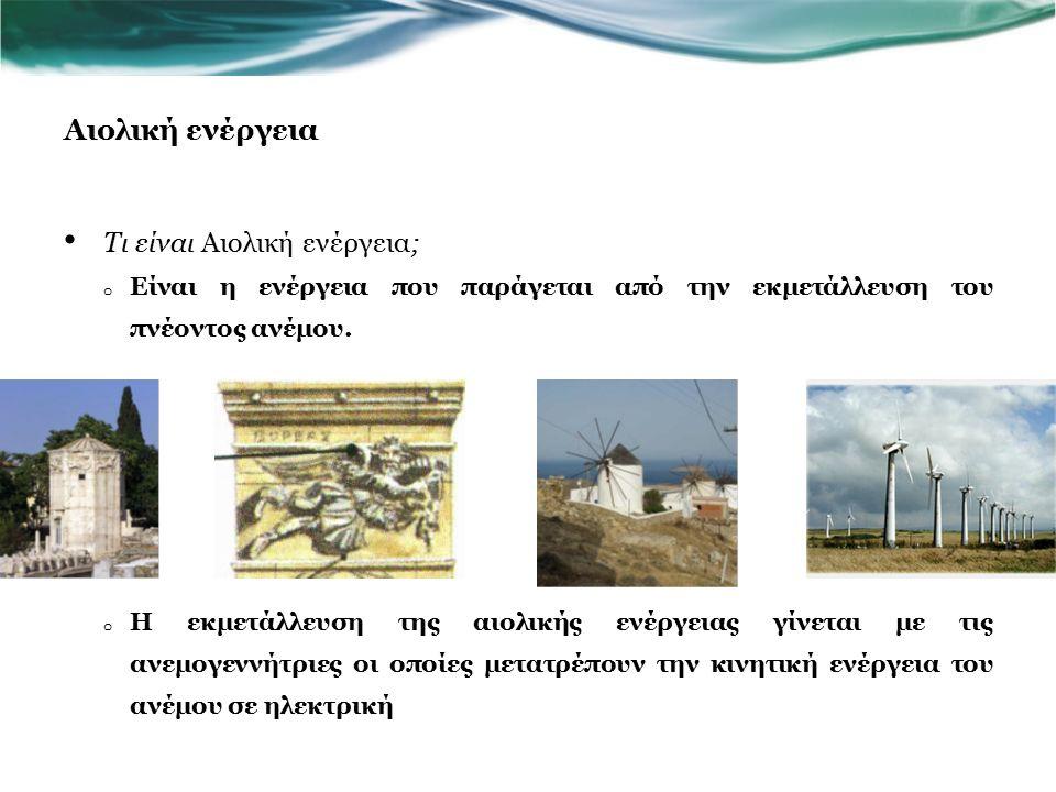 Τι είναι Αιολική ενέργεια; o Είναι η ενέργεια που παράγεται από την εκμετάλλευση του πνέοντος ανέμου.