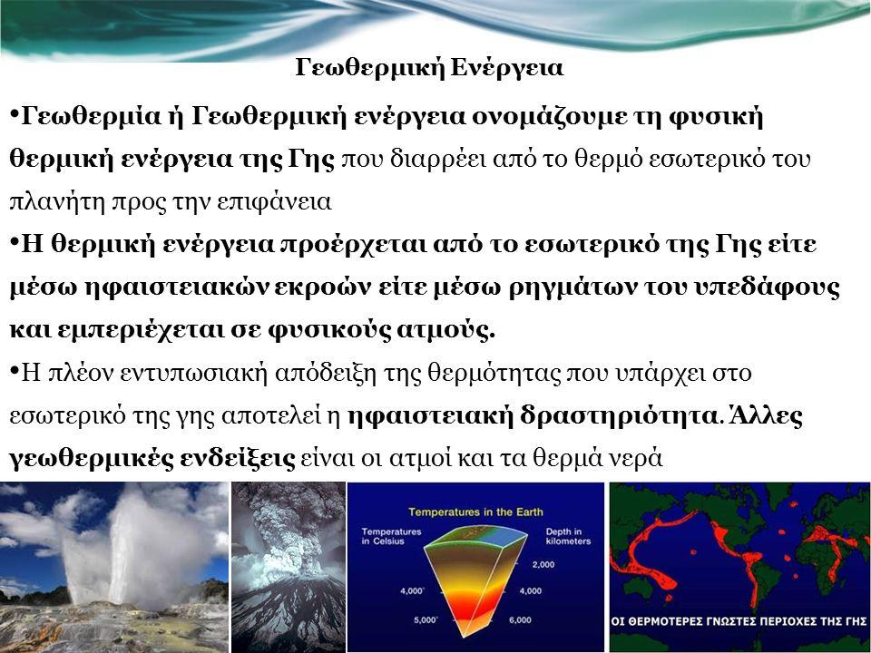 Γεωθερμική Ενέργεια Γεωθερμία ή Γεωθερμική ενέργεια ονομάζουμε τη φυσική θερμική ενέργεια της Γης που διαρρέει από το θερμό εσωτερικό του πλανήτη προς την επιφάνεια Η θερμική ενέργεια προέρχεται από το εσωτερικό της Γης είτε μέσω ηφαιστειακών εκροών είτε μέσω ρηγμάτων του υπεδάφους και εμπεριέχεται σε φυσικούς ατμούς.