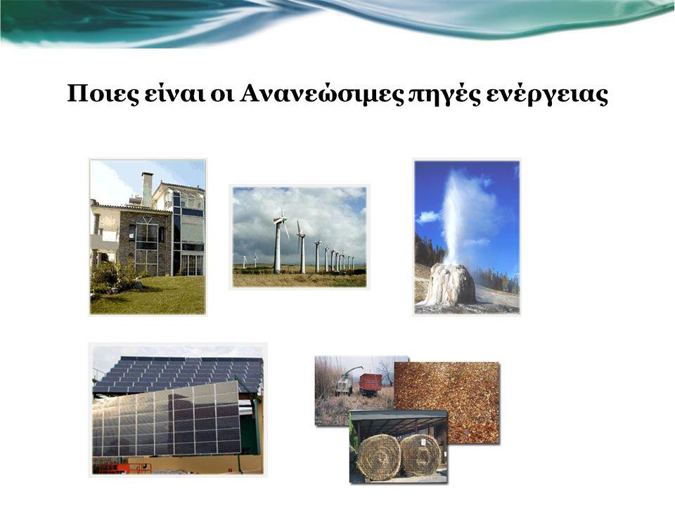 Ποιες είναι οι Ανανεώσιμες πηγές ενέργειας