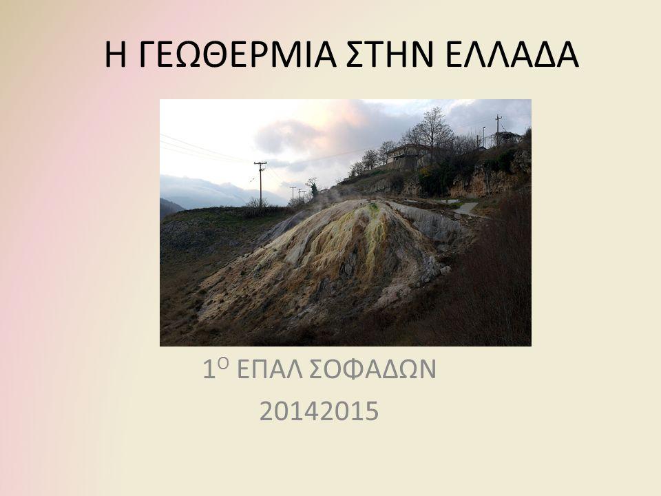 Η ΓΕΩΘΕΡΜΙΑ ΣΤΗΝ ΕΛΛΑΔΑ 1 Ο ΕΠΑΛ ΣΟΦΑΔΩΝ 20142015