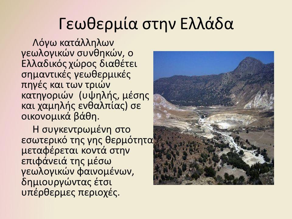 Γεωθερμία στην Ελλάδα Λόγω κατάλληλων γεωλογικών συνθηκών, ο Ελλαδικός χώρος διαθέτει σημαντικές γεωθερμικές πηγές και των τριών κατηγοριών (υψηλής, μέσης και χαμηλής ενθαλπίας) σε οικονομικά βάθη.