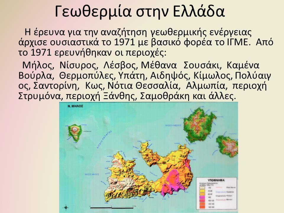 Γεωθερμία στην Ελλάδα Η έρευνα για την αναζήτηση γεωθερμικής ενέργειας άρχισε ουσιαστικά το 1971 με βασικό φορέα το ΙΓΜΕ.