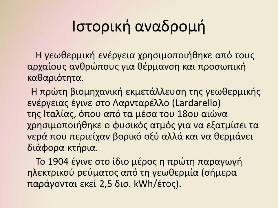 Ιστορική αναδρομή Η γεωθερμική ενέργεια χρησιμοποιήθηκε από τους αρχαίους ανθρώπους για θέρμανση και προσωπική καθαριότητα.