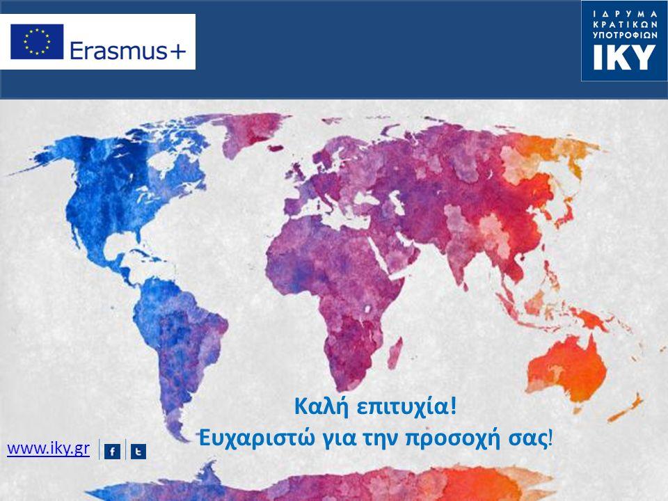 17 Καλή επιτυχία! Ευχαριστώ για την προσοχή σας ! www.iky.gr