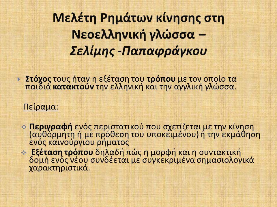 Μελέτη Ρημάτων κίνησης στη Νεοελληνική γλώσσα – Σελίμης -Παπαφράγκου  Στόχος τους ήταν η εξέταση του τρόπου με τον οποίο τα παιδιά κατακτούν την ελληνική και την αγγλική γλώσσα.