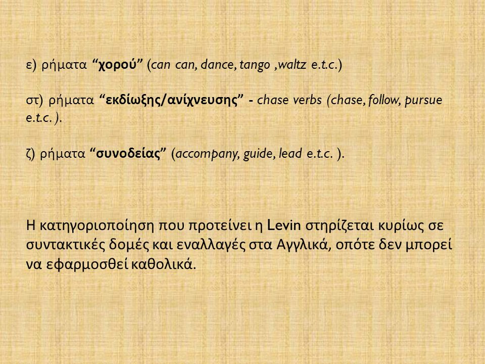 ε ) ρήματα χορού (can can, dance, tango,waltz e.t.c.) στ ) ρήματα εκδίωξης/ανίχνευσης - chase verbs (chase, follow, pursue e.t.c.