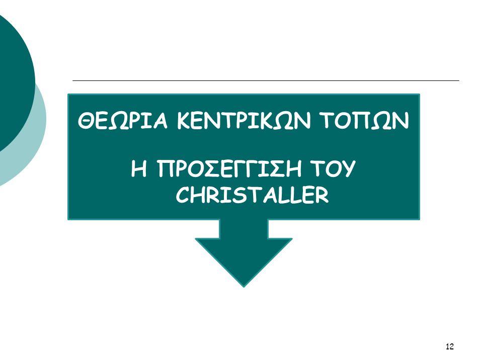 ΘΕΩΡΙΑ ΚΕΝΤΡΙΚΩΝ ΤΟΠΩΝ Η ΠΡΟΣΕΓΓΙΣΗ ΤΟΥ CHRISTALLER 12