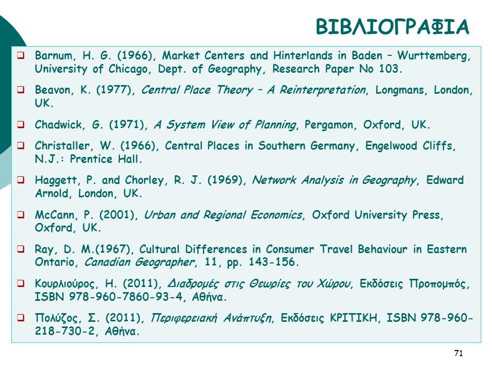 ΒΙΒΛΙΟΓΡΑΦΙΑ  Barnum, H. G. (1966), Market Centers and Hinterlands in Baden – Wurttemberg, University of Chicago, Dept. of Geography, Research Paper