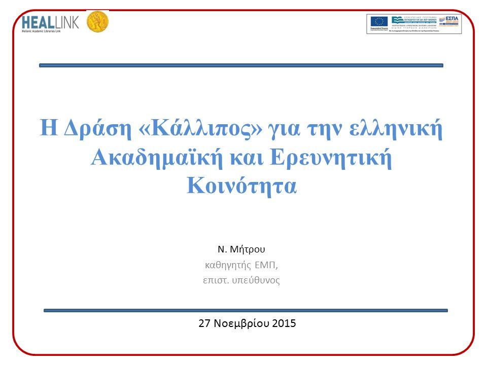 Η Δράση «Κάλλιπος» για την ελληνική Ακαδημαϊκή και Ερευνητική Κοινότητα Ν.