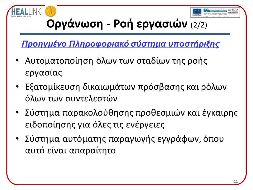 Οργάνωση - Ροή εργασιών (2/2) Αυτοματοποίηση όλων των σταδίων της ροής εργασίας Εξατομίκευση δικαιωμάτων πρόσβασης και ρόλων όλων των συντελεστών Σύστημα παρακολούθησης προθεσμιών και έγκαιρης ειδοποίησης για όλες τις ενέργειες Σύστημα αυτόματης παραγωγής εγγράφων, όπου αυτό είναι απαραίτητο 11 Προηγμένο Πληροφοριακό σύστημα υποστήριξης
