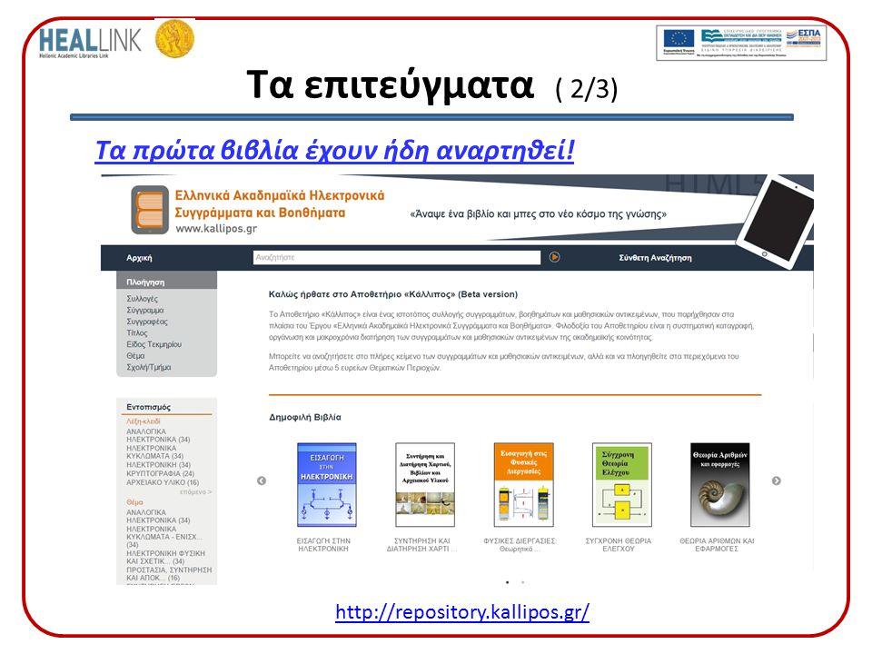 Τα επιτεύγματα ( 2/3) Τα πρώτα βιβλία έχουν ήδη αναρτηθεί! http://repository.kallipos.gr/
