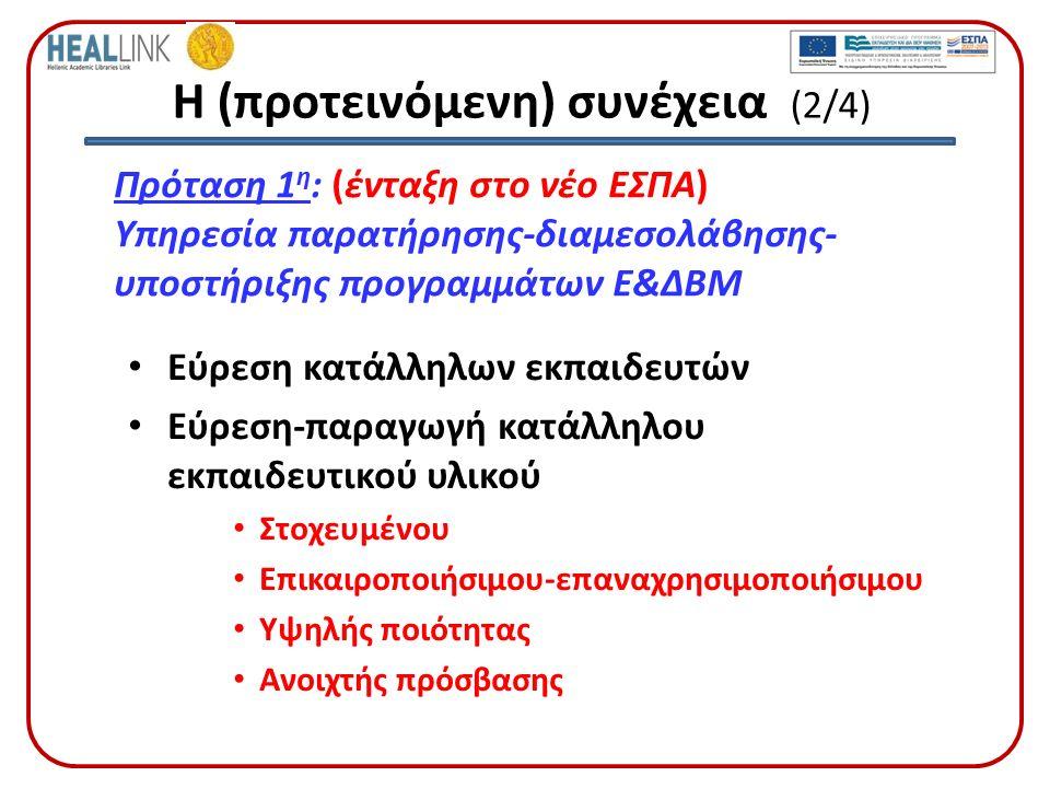Η (προτεινόμενη) συνέχεια (2/4) Πρόταση 1 η : (ένταξη στο νέο ΕΣΠΑ) Υπηρεσία παρατήρησης-διαμεσολάβησης- υποστήριξης προγραμμάτων Ε&ΔΒΜ Εύρεση κατάλληλων εκπαιδευτών Εύρεση-παραγωγή κατάλληλου εκπαιδευτικού υλικού Στοχευμένου Επικαιροποιήσιμου-επαναχρησιμοποιήσιμου Υψηλής ποιότητας Ανοιχτής πρόσβασης