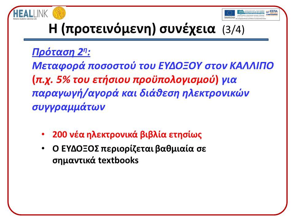 Η (προτεινόμενη) συνέχεια (3/4) Πρόταση 2 η : Μεταφορά ποσοστού του ΕΥΔΟΞΟΥ στον ΚΑΛΛΙΠΟ (π.χ.