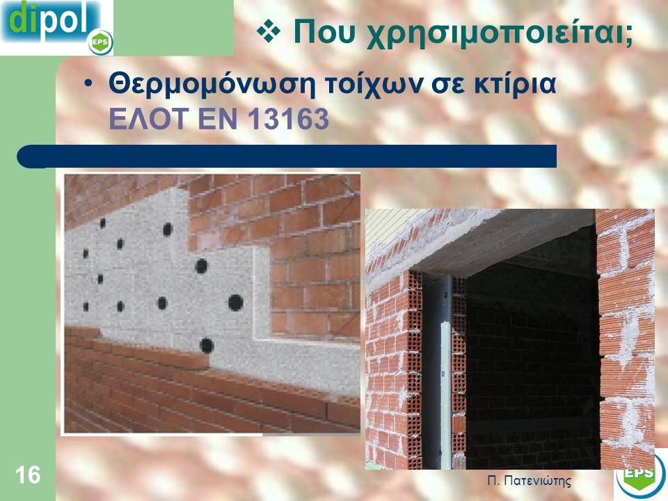 Π. Πατενιώτης 16  Που χρησιμοποιείται; Θερμομόνωση τοίχων σε κτίρια ΕΛΟΤ ΕΝ 13163