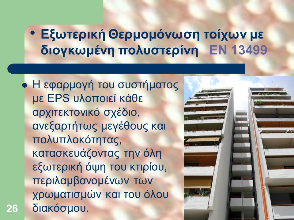 Π. Πατενιώτης 26 Η εφαρμογή του συστήματος με EPS υλοποιεί κάθε αρχιτεκτονικό σχέδιο, ανεξαρτήτως μεγέθους και πολυπλοκότητας, κατασκευάζοντας την όλη