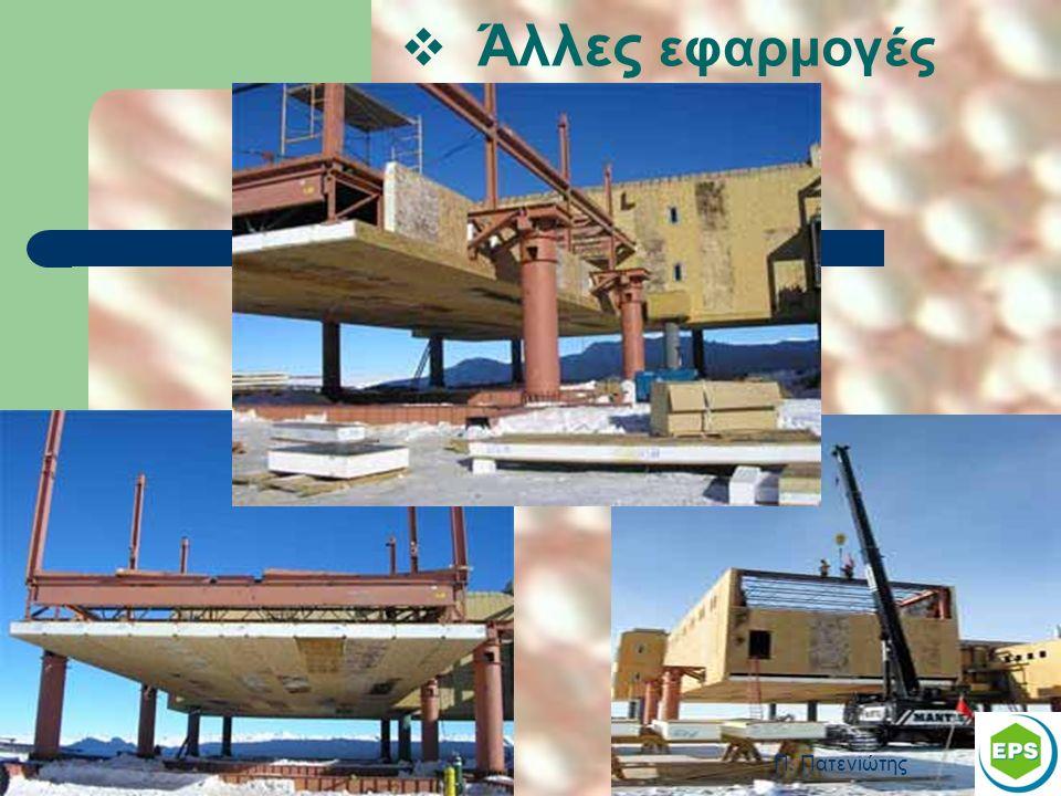 Π. Πατενιώτης 31  Άλλες εφαρμογές south pole station