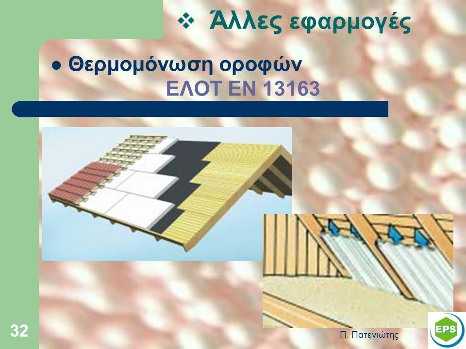 Π. Πατενιώτης 32 Θερμομόνωση οροφών ΕΛΟΤ ΕΝ 13163  Άλλες εφαρμογές