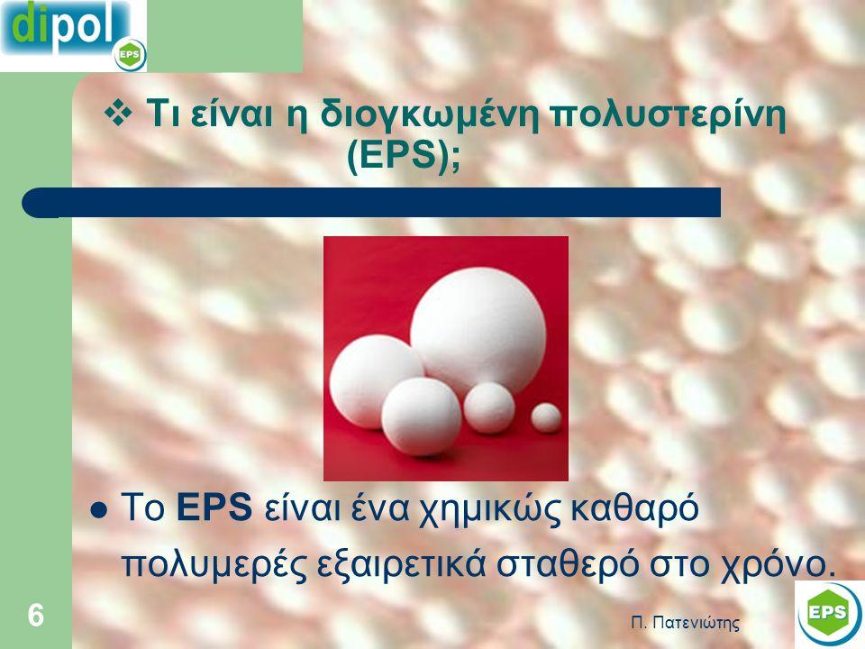 Π.Πατενιώτης 6 Το EPS είναι ένα χημικώς καθαρό πολυμερές εξαιρετικά σταθερό στο χρόνο.