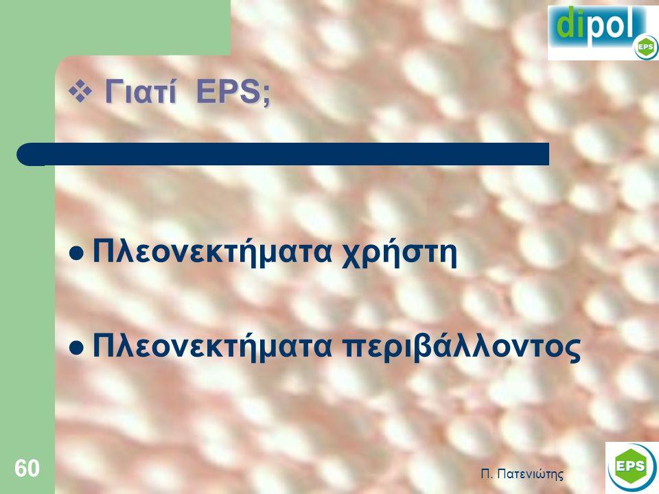 Π. Πατενιώτης 60  Γιατί EPS; Πλεονεκτήματα χρήστη Πλεονεκτήματα περιβάλλοντος