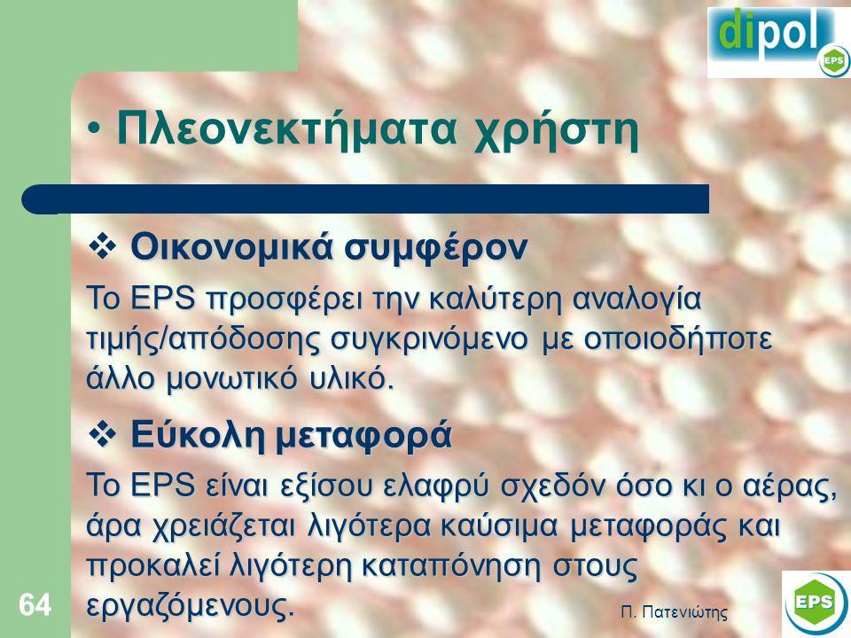 Π. Πατενιώτης 64 Πλεονεκτήματα χρήστη Οικονομικά συμφέρον  Οικονομικά συμφέρον Το EPS προσφέρει την καλύτερη αναλογία τιμής/απόδοσης συγκρινόμενο με